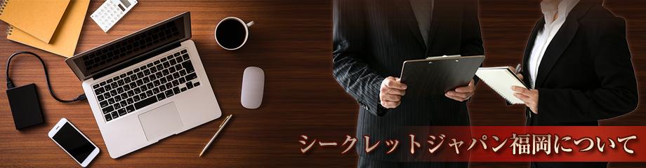 シークレットジャパン福岡について