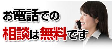 お電話での相談は無料です