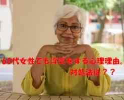 60代女性でも浮気をする心理理由。対処法は??