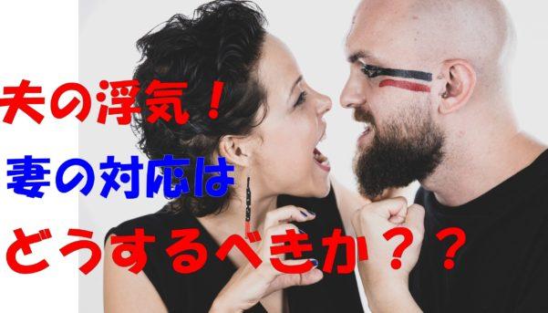 夫の浮気!妻の対応はどうするべきか??